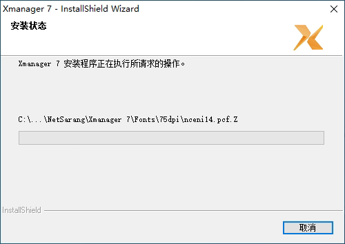Xmanager7安装中