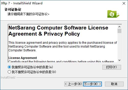 许可证协议