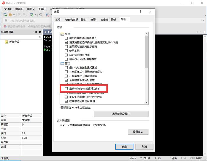 """勾选""""启动Windows时运行Xshell"""""""