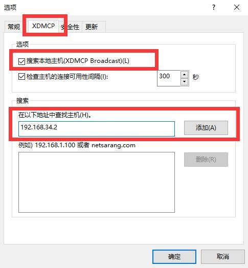 设置XDMCP选项设置