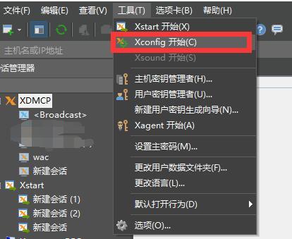 打开Xconfig界面