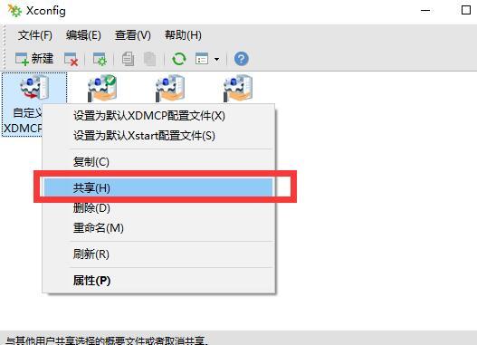 共享配置文件