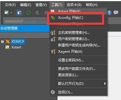 打开Xconfig