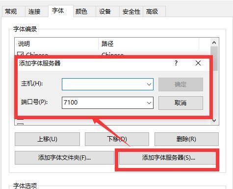 设置字体服务器地址