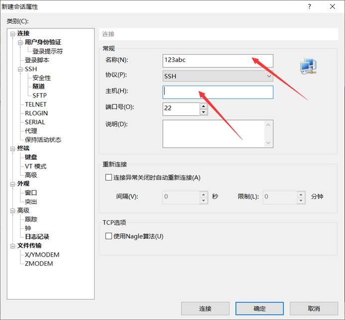 输入名称和IP地址