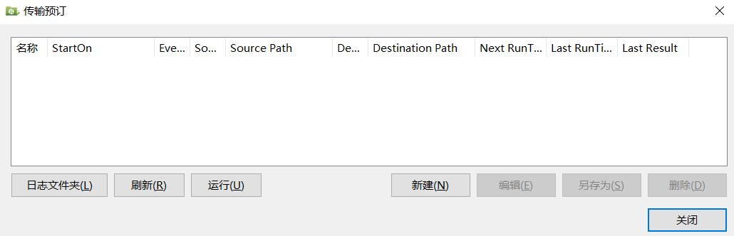 图2:传输预订界面