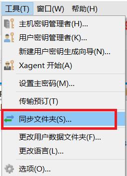 图2:同步文件夹