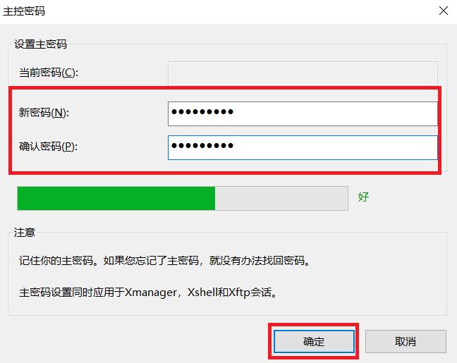 图2:设置主控密码