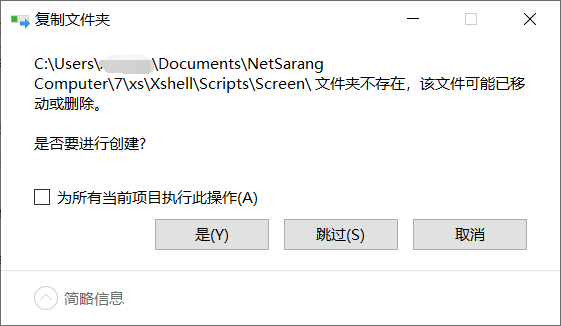 图5:用户数据文件夹更改完成