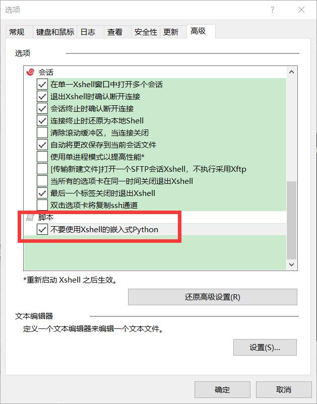图10:不要使用Xshell的嵌入式Python
