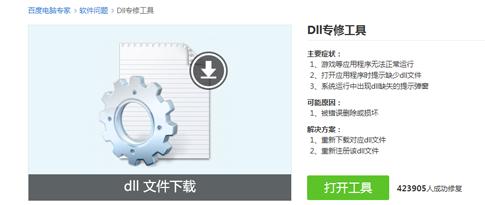 下载dll工具