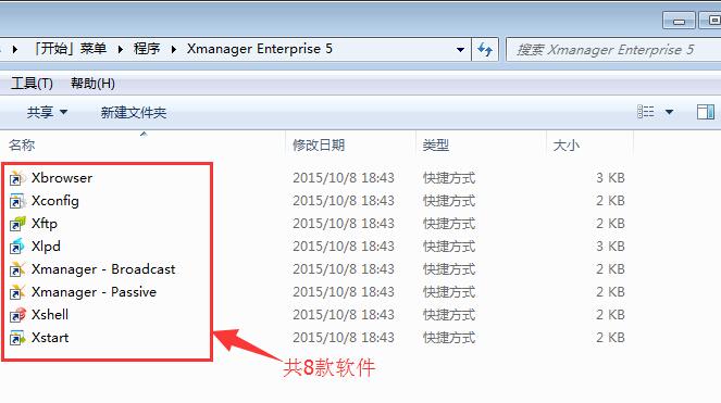 xmanager企业版包含软件