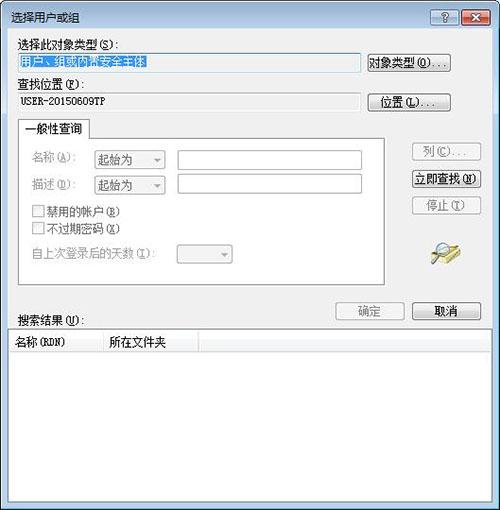 选择用户或组