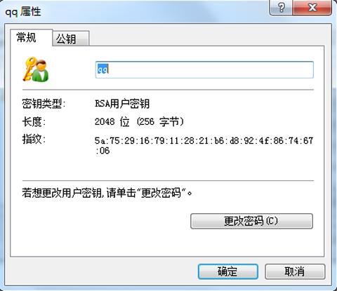 用户密钥信息