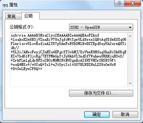Xmanager中包含一款Xbrowser的会话中设置公共密钥用户身份验证步骤