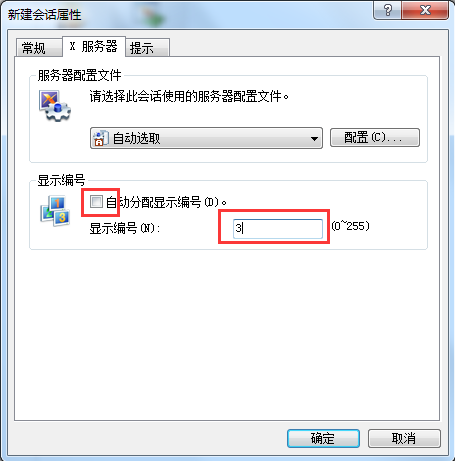 设置X服务器