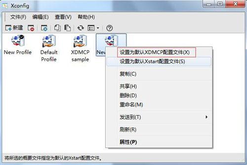 设置为默认XDMCP配置文件