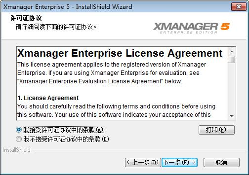 安装许可证