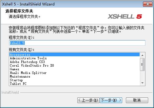 程序文件夹安装设置