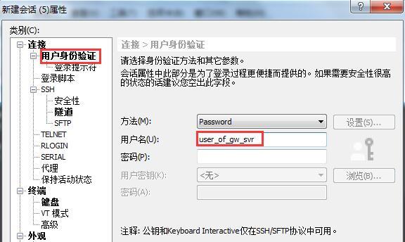 设置用户身份验证