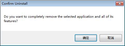 是否移除软件