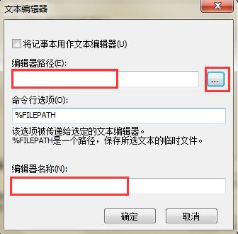 选择编辑器