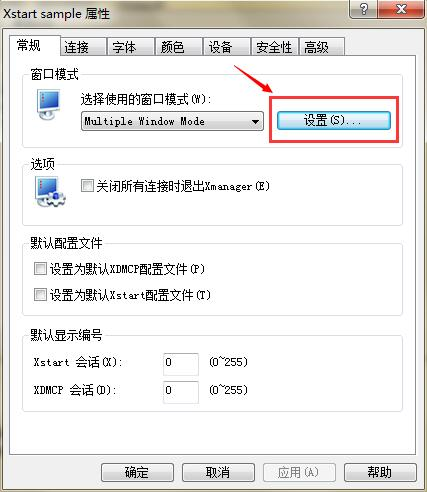 文件属性框