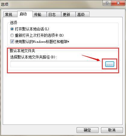 设置默认本地文件夹