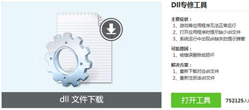 下载dll文件