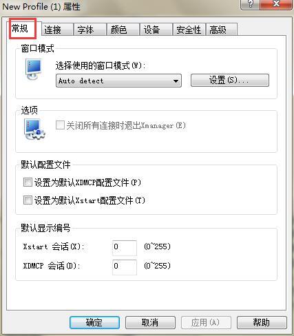 文件属性对话框
