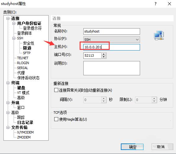 修改主机IP