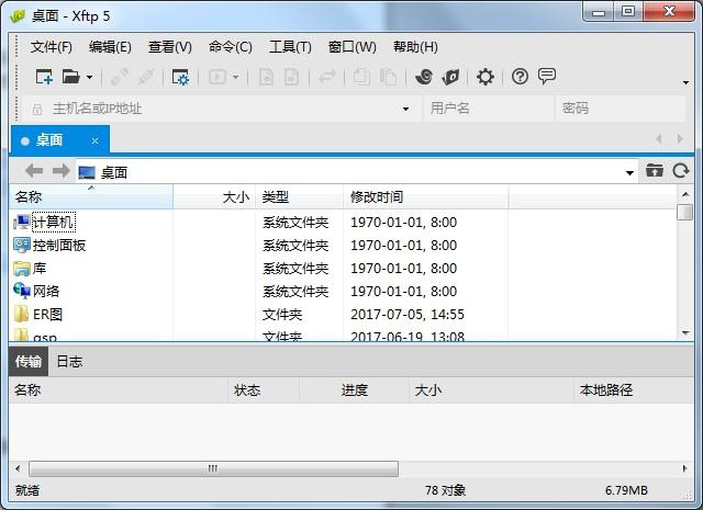 Xftp软件界面