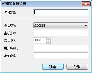 代理服务器设置