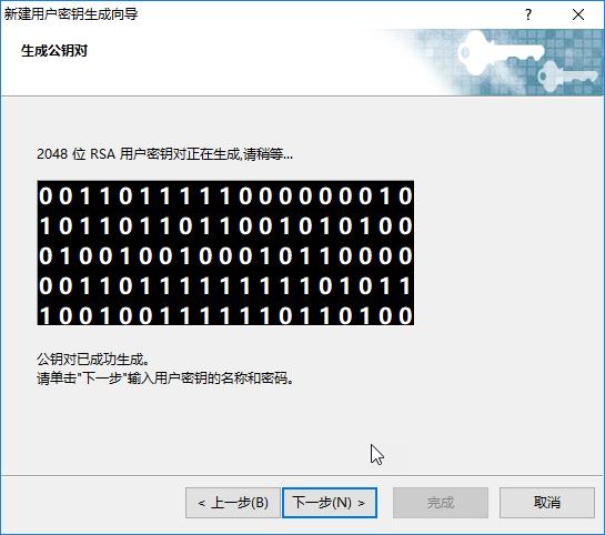 新建用户密钥生成向导-2
