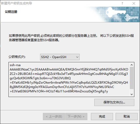 新建用户密钥生成向导-4