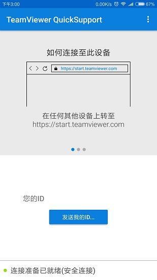 TeamViewer QuickSupport软件界面