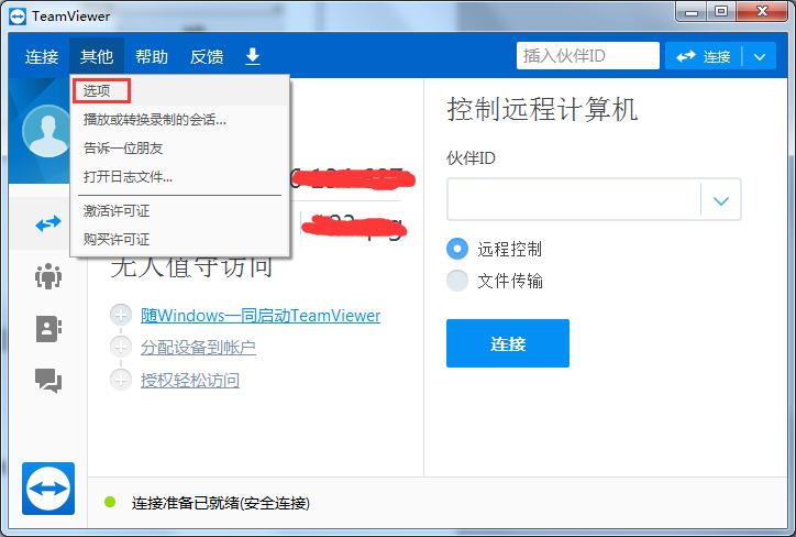 教您修改TeamViewer的视频设置