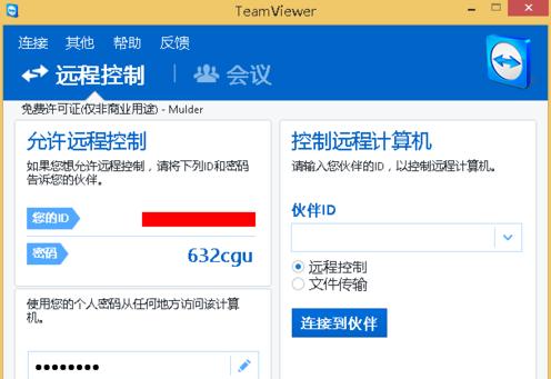 怎样设置开机时TeamViewer自动运行