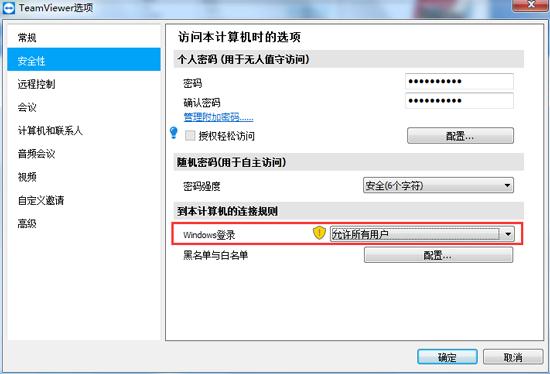 设置windows登录权限