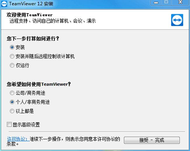 安装TeamViewer选择个人/非商业用途