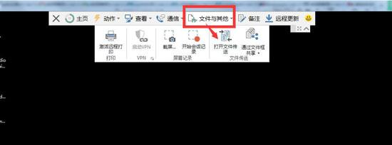 TeamViewer打开文件传送