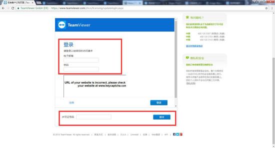 登录账户激活码查询许可证
