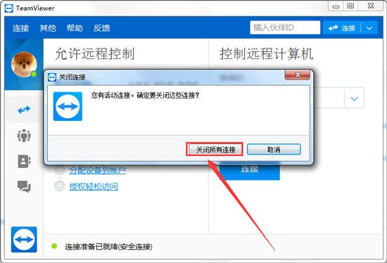 关闭TeamViewer软件来退出远程控制状态