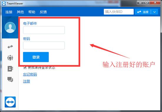登录注册好的TeamViewer账户