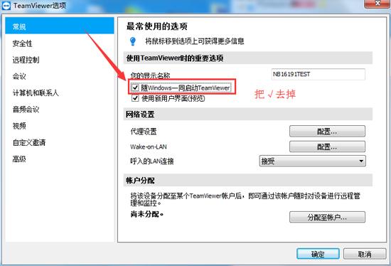 禁止TeamViewer自启动
