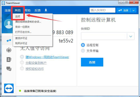 TeamViewer如何导出选项注册表文件?