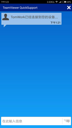teamviewer手机端显示界面