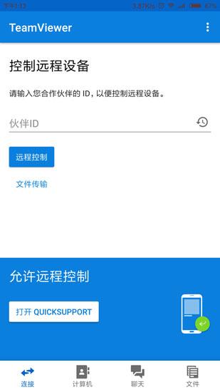 手机端TeamViewer主界面