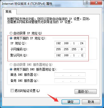 设置相同的IP地址