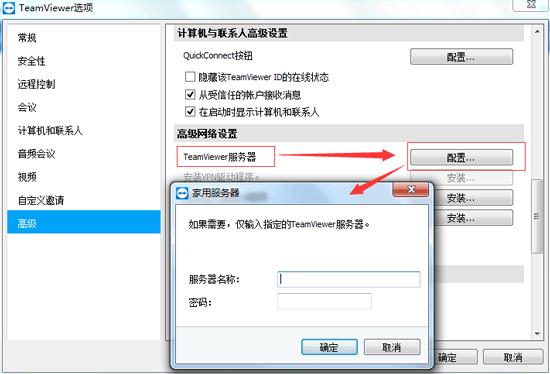 配置teamviewer服务器